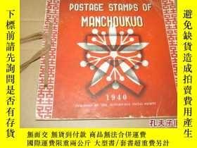 二手書博民逛書店1940《滿洲國郵票目錄》POSTAGE罕見STAMPS OF