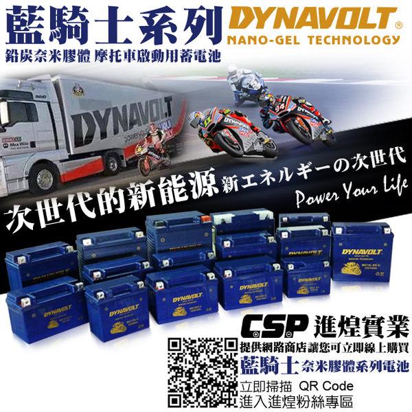 【DYNAVOLT 藍騎士】MG10ZS-C 機車電瓶 機車電池