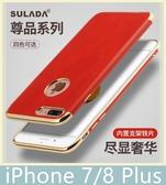 iPhone 7/8 Plus (5.5吋) 尊品系列 手機殼 納米電鍍環保TPU 純手工貼皮 自帶磁性功能 全包 保護殼