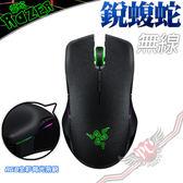 [ PC PARTY ]  雷蛇 Razer 銳蝮蛇 Lancehead  無線滑鼠