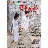 男才女貌DVD 余文樂/高圓圓