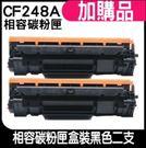HSP CF248A 48A 高品質相容碳粉匣 兩支包裝