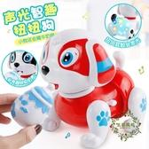 兒童電動玩具音樂小狗狗 會唱歌會走1-3歲益智6-9-12月寵物仿真狗