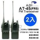 ADI AT-45 (兩支裝)業務型.免執照 手持對講機 1600mAh鋰電 防干擾器