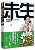 (二手書)未生(5):要子