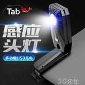 手電筒 Tab釣魚感應頭燈強光充電超亮頭戴式 夾帽燈夜釣LED頭燈 戶外手電 3C公社