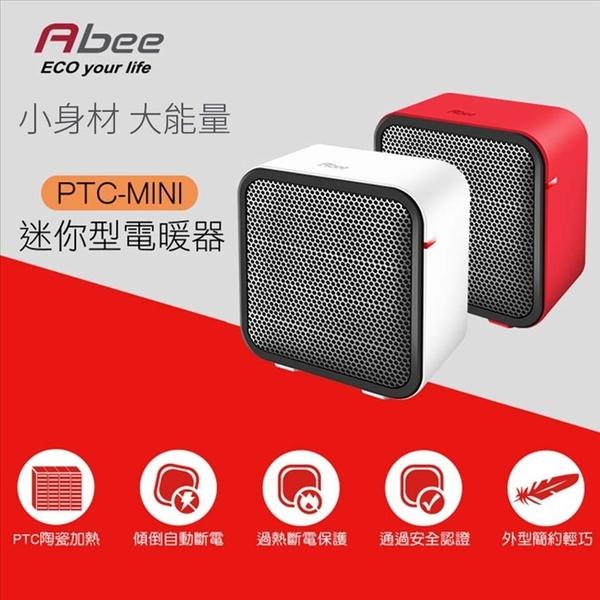 『台灣公司』Abee快譯通 PTC-MINI 迷你型電暖器【SN0006】