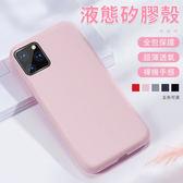 液態殼 iPhone 11 Pro X XS Max XR 5.8 6.1 6.5吋 矽膠殼 手機殼 6 6S 7 8 + plus 全包 防摔 保護套 防指紋 保護殼