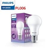 【飛利浦】Philips 超極光 9W LED燈泡 晝光色 6500K (PL006)
