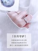 戒指 情侶戒指純銀一對男女款日式輕奢學生潮禮物日月小眾設計紀念對戒 城市科技