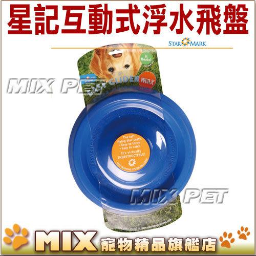 ◆MIX米克斯◆美國STARMARK星記玩具. 星記互動式浮水飛盤【標準型】可當浮水玩具,顏色隨機出貨