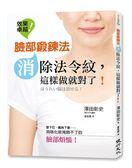 (二手書)臉部鍛鍊法:消除法令紋,這樣做就對了!