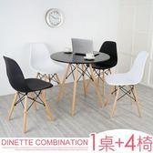 Homelike 特薩造型黑圓桌組(一桌四椅)-二黑二白椅