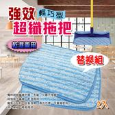 金德恩 台灣製造 平板隨意拖拖布替換組1盒2入