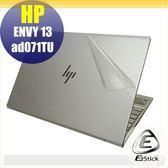【Ezstick】HP Envy 13 ad071TU 二代透氣機身保護貼 (上蓋貼、鍵盤週圍貼、底部貼) DIY 包膜