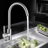 廚房水龍頭冷熱 洗菜盆龍頭水槽家用單冷全銅洗碗洗手池304不銹鋼