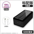 太陽能行動電源 50000毫安太陽能充電...