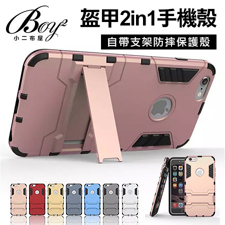 iPhone二合一自帶支架手機殼 防摔保護殼【N4082】