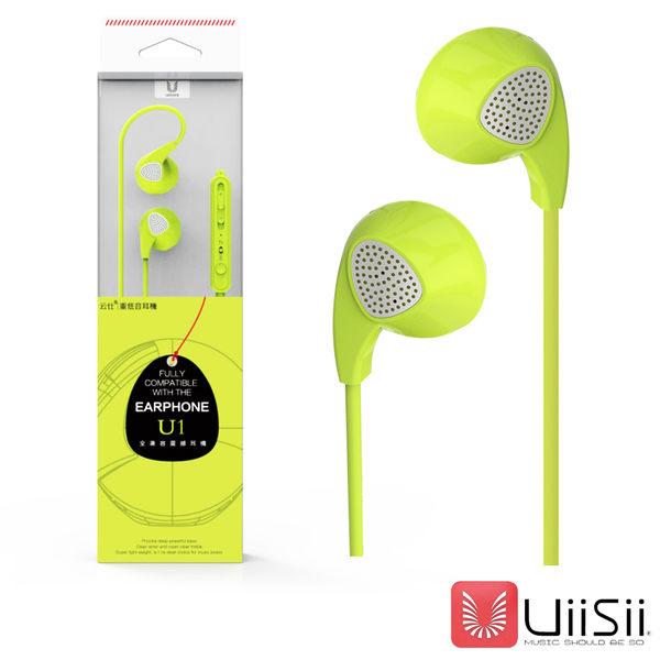 UiiSii云仕 重低音立體聲線控耳塞式耳機 (小蘋果U1)