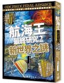 (二手書)航海王最終研究(2):新世界之謎