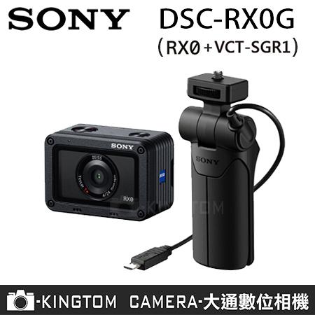 SONY  DSC-RX0G 再送64G卡+專用電池+專用座充+清潔組+小腳架+讀卡機 (公司貨) 分期零利率