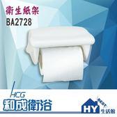 HCG 和成 衛生紙架 BA2728 小型捲筒式衛生紙架 -《HY生活館》水電材料專賣店