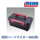 漁拓釣具 明邦 ハードマスター400 黑 [工具箱]