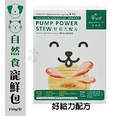 *WANG*【單包】Natural10自然食 寵鮮包 好給力配方 犬貓零食 150g