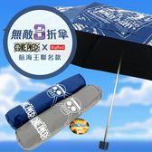 【雨傘王Umbrellaking-終身免費維修】BigRed無敵3xONEPIECE航海王聯名限定款/2色/手開折傘/H&D東稻家居