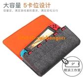 任天堂Switch收納包主機整理盒袋便攜游戲機軟包nintendo硬殼swich配件【輕派工作室】