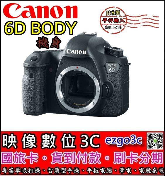 《映像數位》CANON EOS 6D BODY 機身。全片幅數位單眼相機 【日本製中文平輸】【套餐全配】**