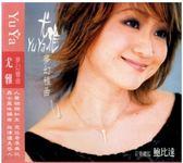 【停看聽音響唱片】【CD】尤雅:夢幻雅曲