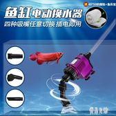 220V魚缸換水器自動電動水族箱吸便器吸水清理魚便洗沙吸魚糞器抽水泵LXY1967【優品良鋪】