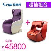 超殺組合再送贈品◢ FUJI 愛沙發按摩椅 FG-909+FUJI 愛膝足護腿機 FG-107A