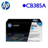 HP 824A/CB385A 原廠感光鼓 藍