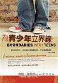 為青少年立界線