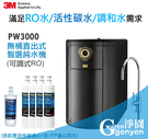 3M PW3000 智選純水機 / 無桶直出式RO機 (三種出水模式) 加送濾心五支