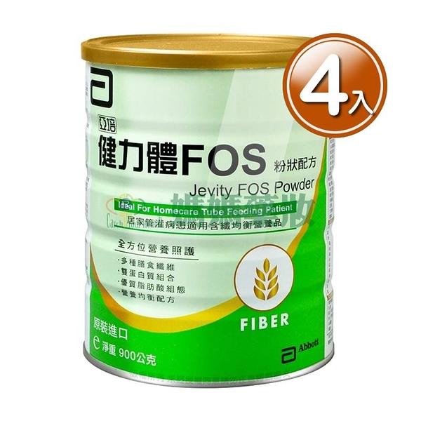 亞培 健力體FOS粉狀配方 900g (4入)【媽媽藥妝】