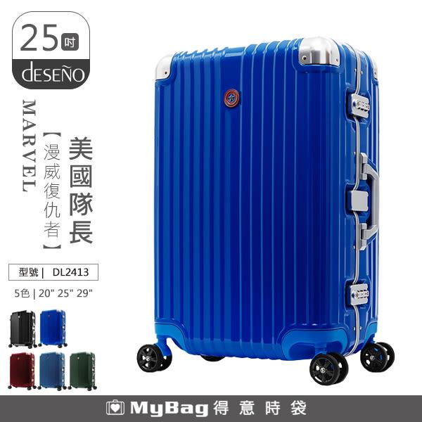 Deseno 行李箱  Marvel 漫威復仇者 DL2413-25吋 美國隊長 鏡面PC細鋁框旅行箱  MyBag得意時袋