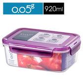 樂扣樂扣 O.O5系列保鮮盒 長方型920ML(魅力紫)