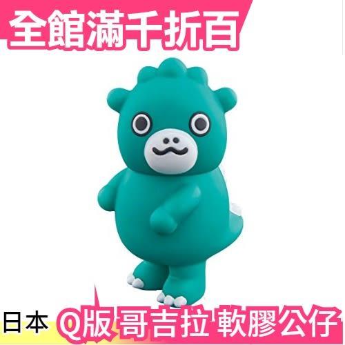 日本 BANDAI Q版 哥吉拉 軟膠 公仔 小小電影怪獸系列 熱銷 繪本 玩具人 Godzilla【小福部屋】