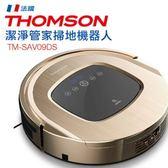 限時優惠價★法國THOMSON SAV23DS 金色 掃地機器人 好評推薦 公司貨