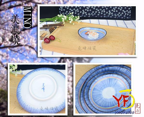 【堯峰陶瓷】【日本美濃燒】彩虹十草 4吋橢圓盤 深盤 餐盤 線條紋