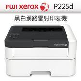【Fuji Xerox】 富士全錄P225d 黑白網路雷射印表機