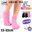 【衣襪酷】吸汗乾爽 素面五指襪 女款 踝襪 台灣製 NAVI WEAR