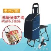 購物車 老年購物車手推車爬樓梯購物車超市買菜老人可坐帶座椅子凳子拉桿 卡卡西YYJ
