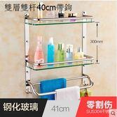 浴室置物架衛生間毛巾架304不銹鋼玻璃洗手洗澡間衛浴  雙層雙杆40cm帶鉤