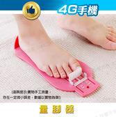 兒童量腳器 兒童 寶寶 量腳 神器 男女寶寶兒童 量腳器 買鞋 量測器 鞋碼 測量器【4G手機】
