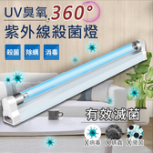 ENNE 家用DIY組裝。360度防疫紫外線臭氧殺菌燈(紫外線燈)