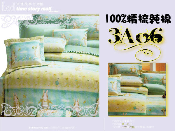 床邊故事+台灣製 大鐘染印布 綠野悠兔[3A06]秀士精梳 單人3.5尺 薄床包枕套組